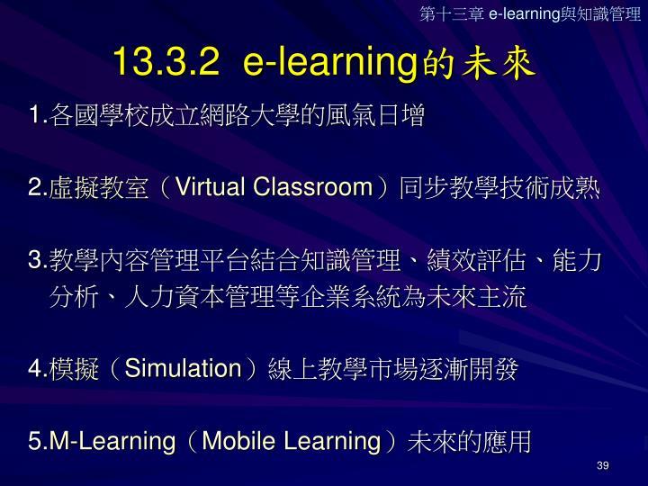 13.3.2  e-learning