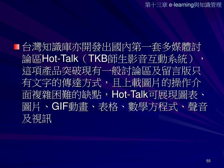 台灣知識庫亦開發出國內第一套多媒體討論區