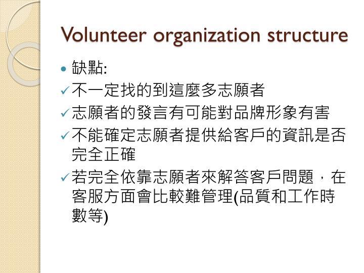 Volunteer organization structure