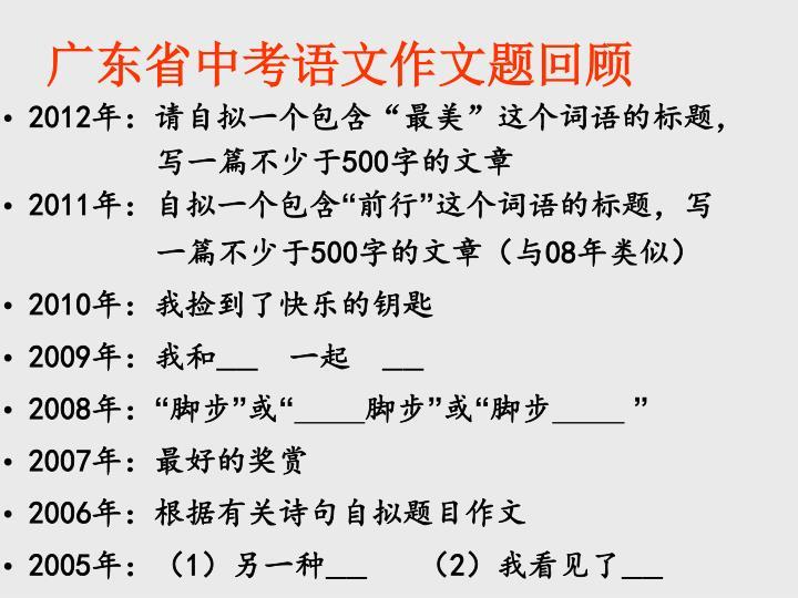 广东省中考