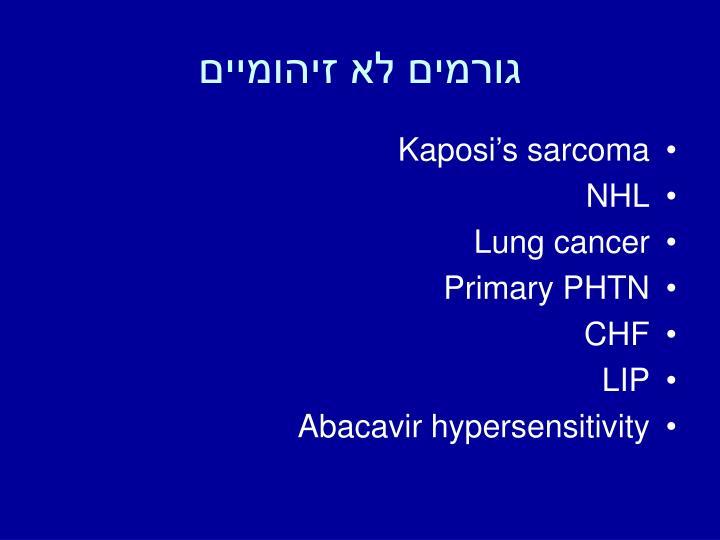 גורמים לא זיהומיים