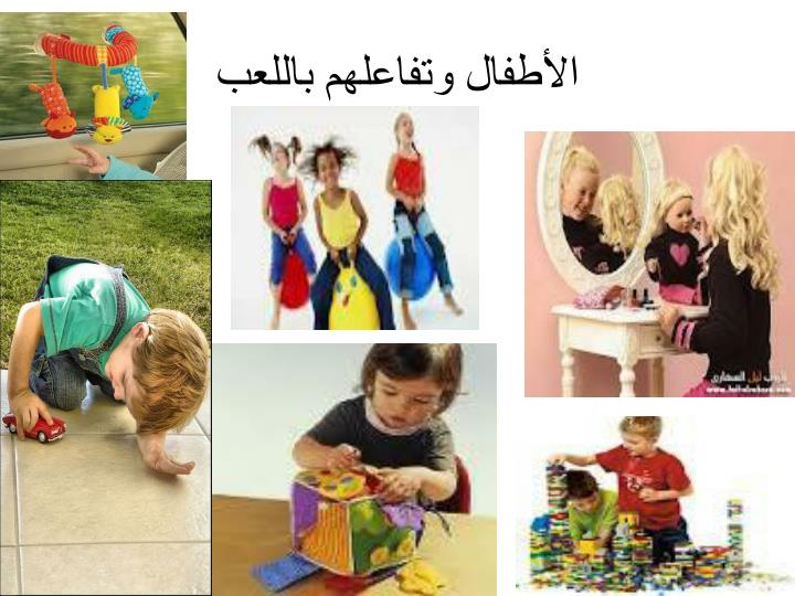 الأطفال وتفاعلهم باللعب
