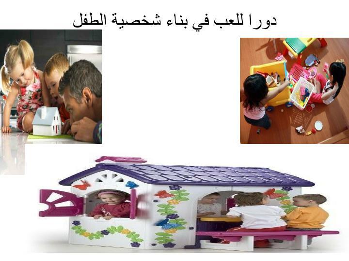 دورا للعب في بناء شخصية الطفل