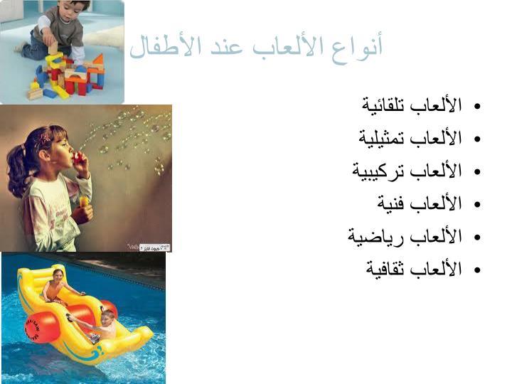 أنواع الألعاب عند الأطفال