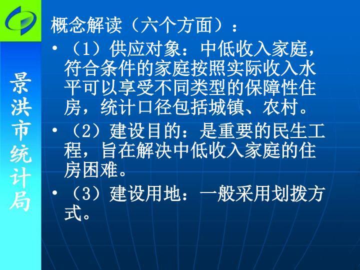 概念解读(六个方面):
