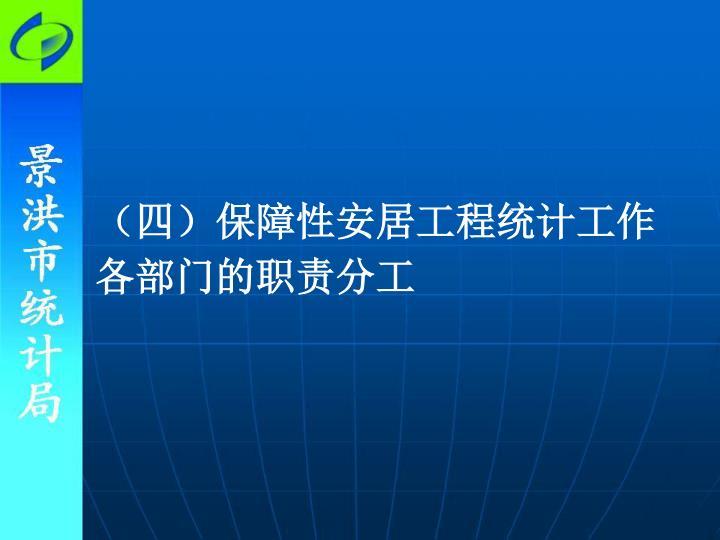 (四)保障性安居工程统计工作各部门的职责分工