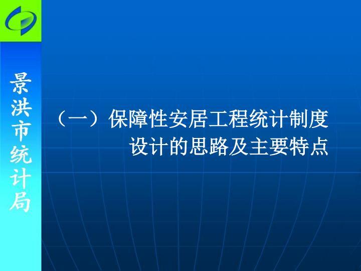 (一)保障性安居工程统计制度