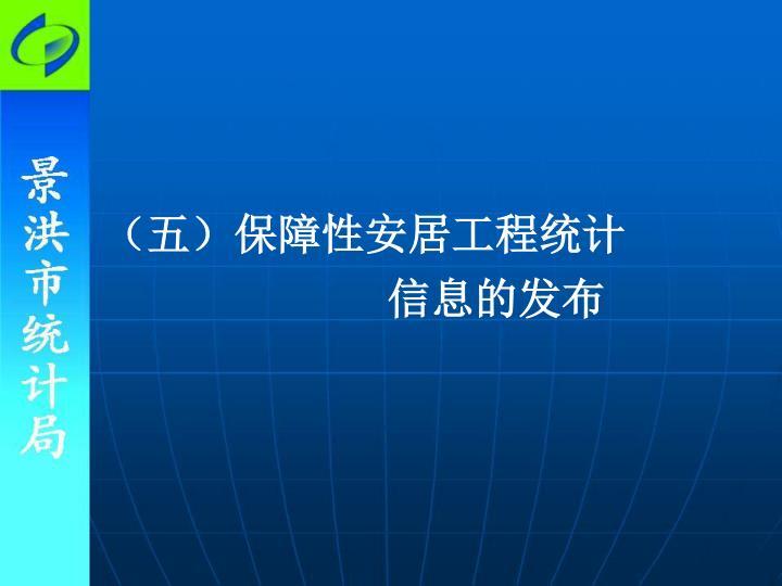 (五)保障性安居工程统计