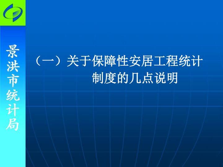 (一)关于保障性安居工程统计