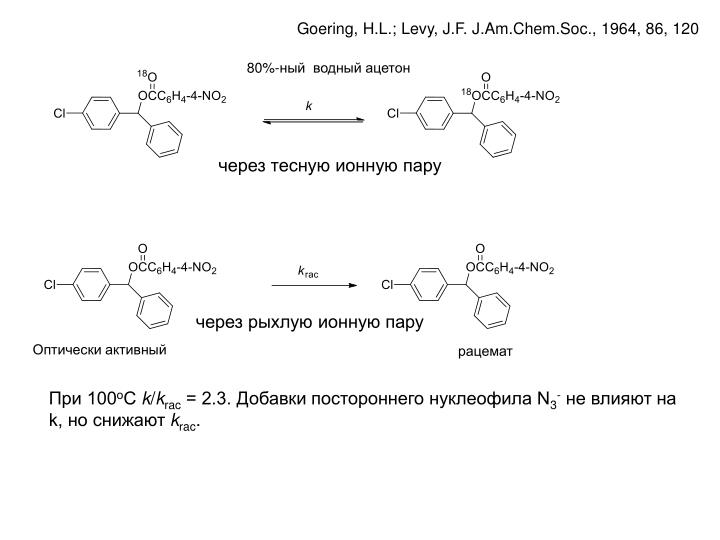 Goering, H.L.; Levy, J.F. J.Am.Chem.Soc., 1964, 86, 120
