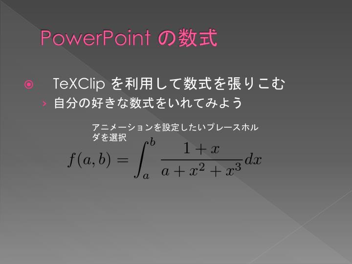 TeXClip