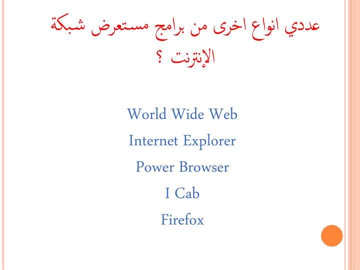 عددي انواع اخرى من برامج مستعرض شبكة الإنترنت