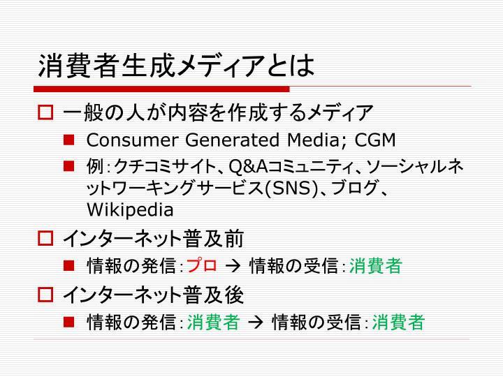 消費者生成メディアとは