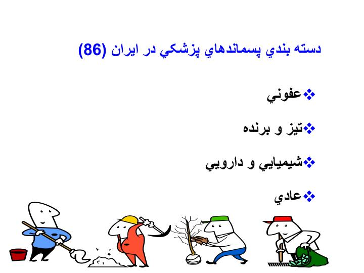 دسته بندي پسماندهاي پزشکي در ايران (86)