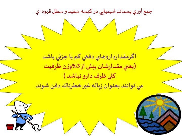 جمع آوري پسماند شيميايي در كيسه سفيد و سطل