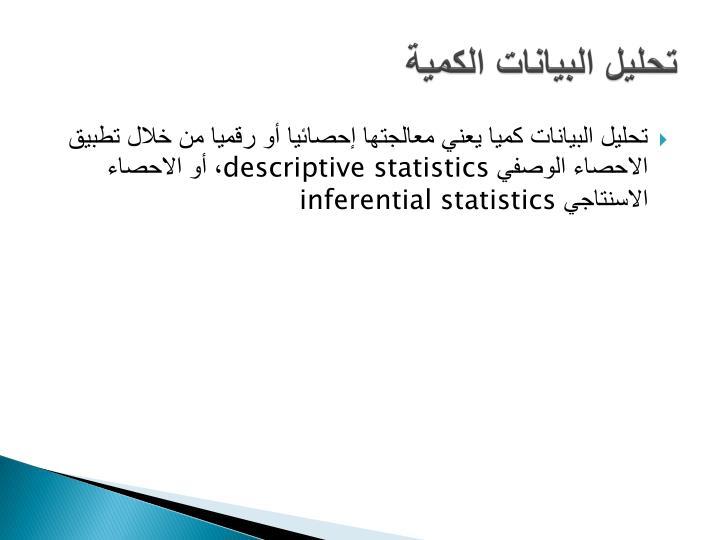 تحليل البيانات الكمية