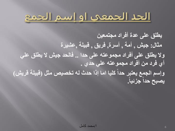 الحد الجمعي او إسم الجمع
