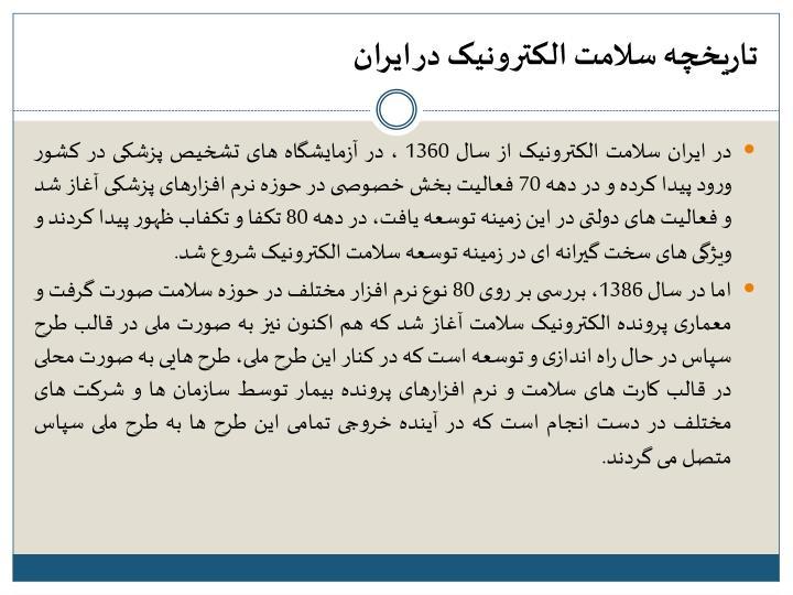 تاریخچه سلامت الکترونیک در ایران