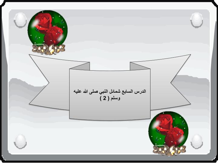 الدرس السابع شمائل النبي صلى الله عليه وسلم ( 2 )