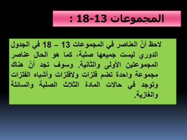 المجموعات 13-18 :