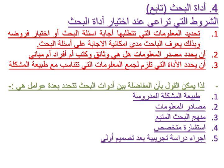 4. أداة البحث (تابع)
