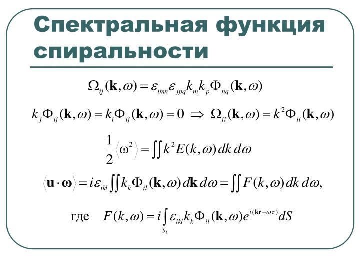 Спектральная функция спиральности