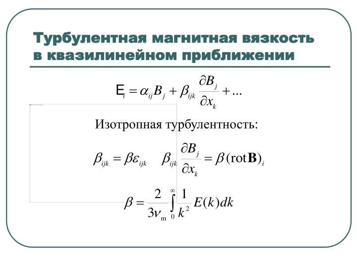 Турбулентная магнитная вязкость в квазилинейном приближении