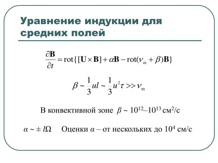 Уравнение индукции для средних полей