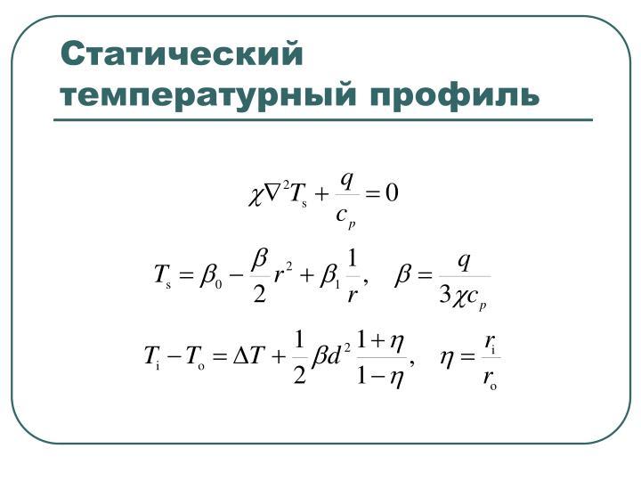 Статический температурный профиль
