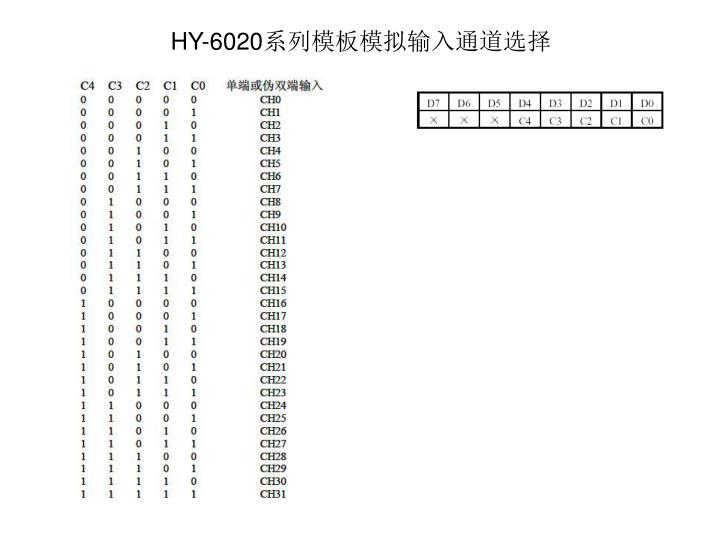 HY-6020