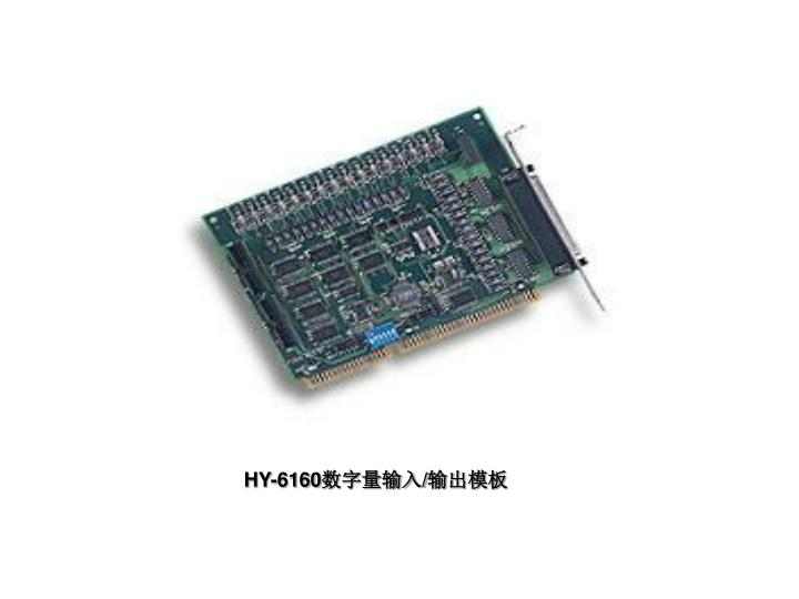 HY-6160