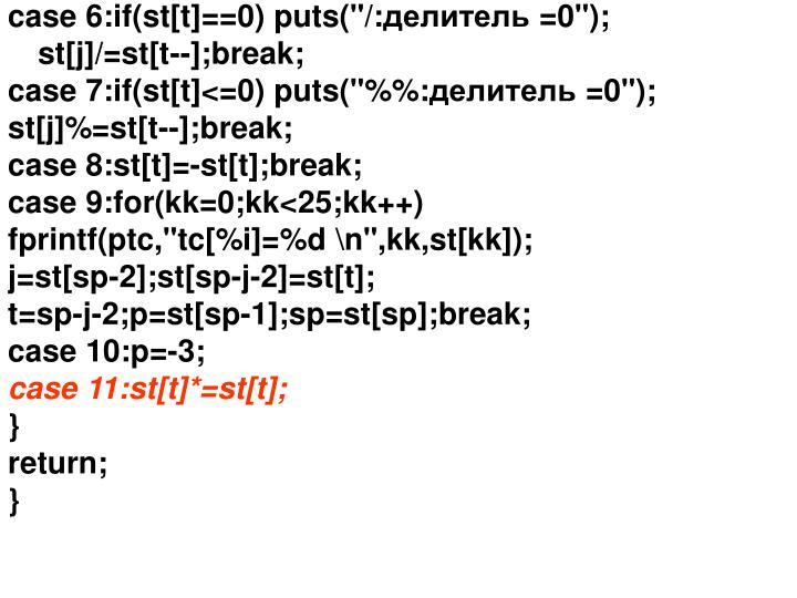 """case 6:if(st[t]==0) puts(""""/:"""
