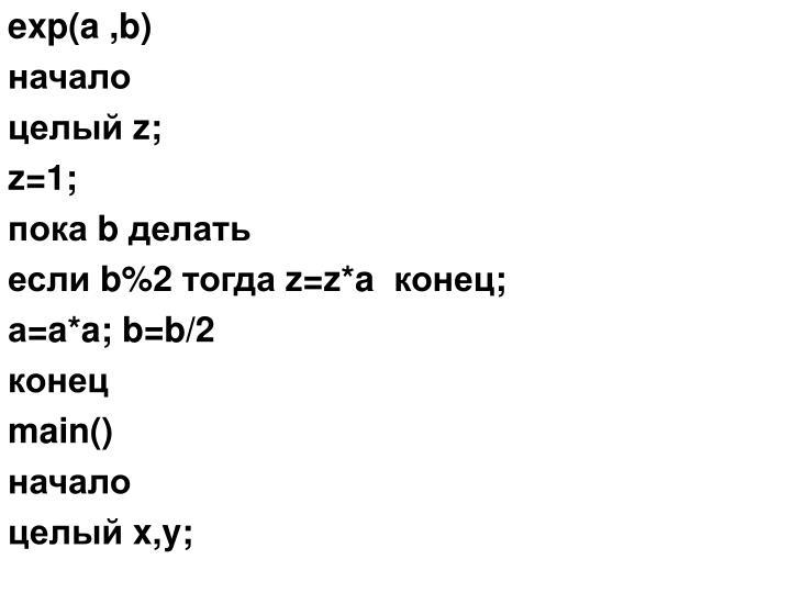 exp(a ,b)