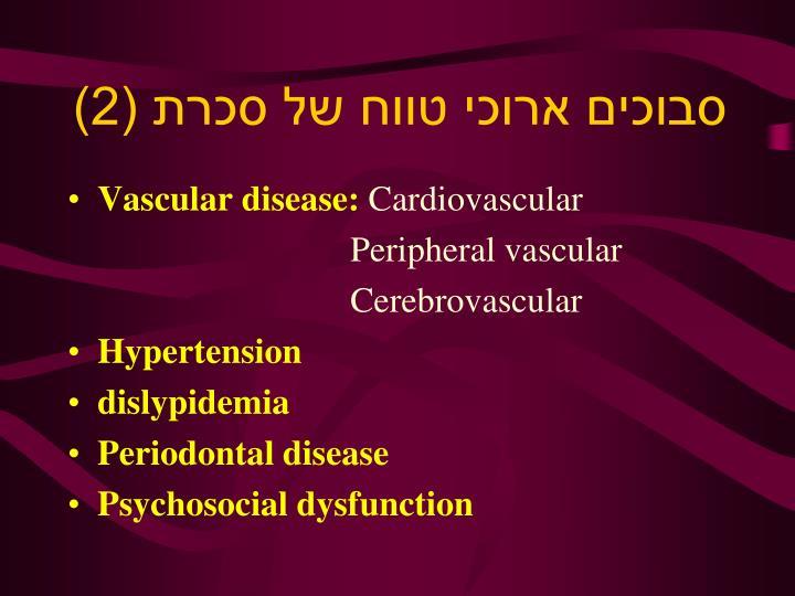 סבוכים ארוכי טווח של סכרת (2)