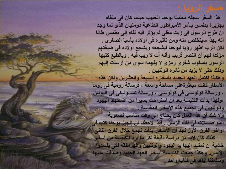 سفر الرؤيا :