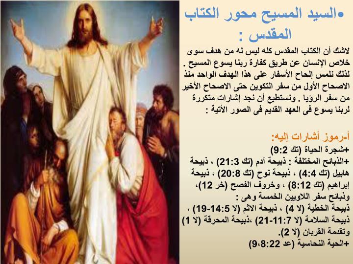 السيد المسيح محور الكتاب المقدس :