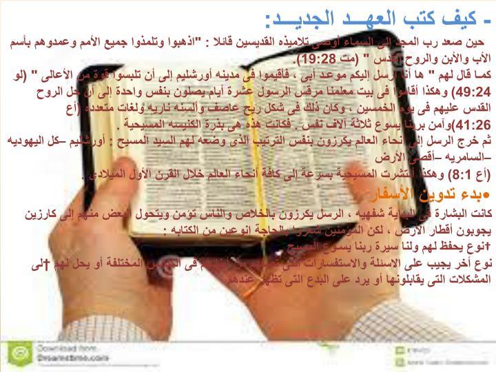 - كيف كتب العهـــد الجديـــد: