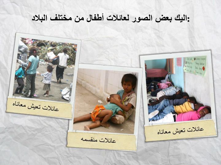 اليك بعض الصور لعائلات أطفال من مختلف البلاد