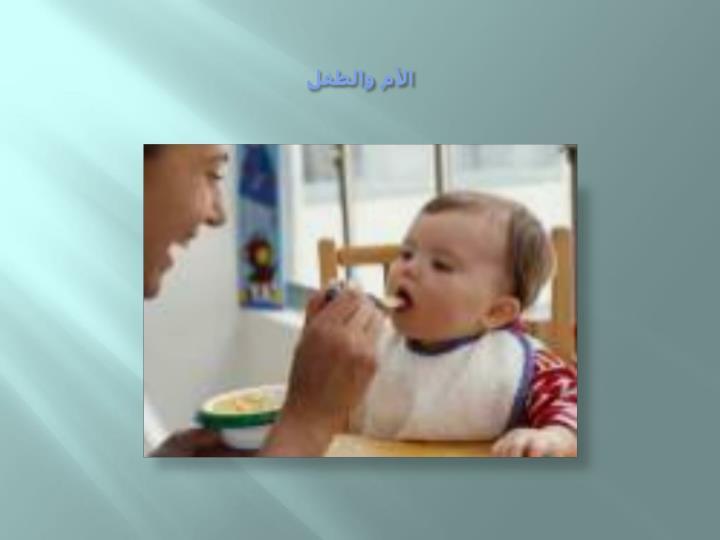 الأم والطفل