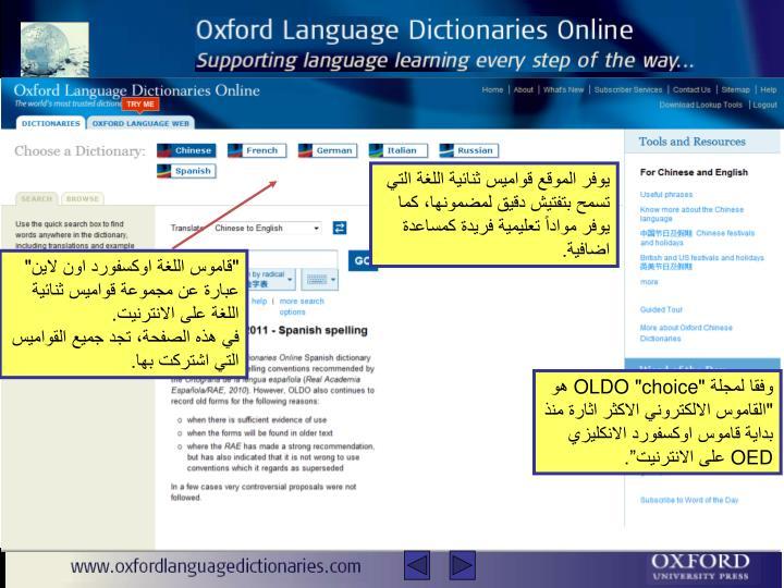يوفر الموقع قواميس ثنائية اللغة التي تسمح بتفتيش دقيق لمضمونها، كما يوفر مواداً تعليمية فريدة كمساعدة اضافية.