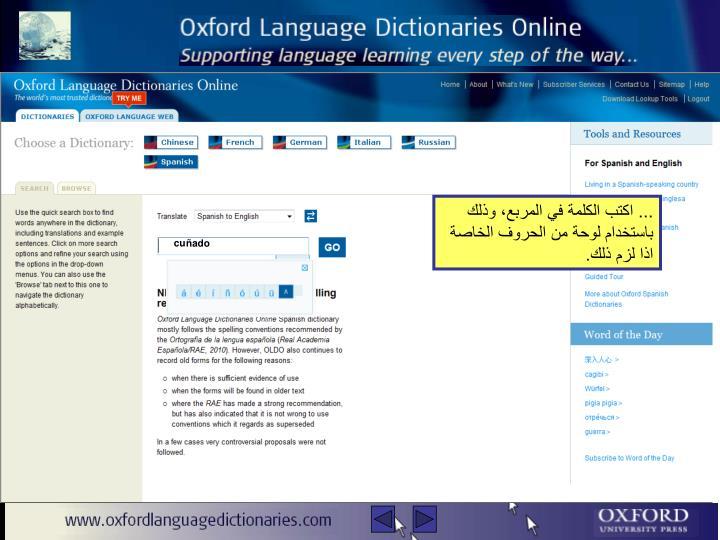 للبحث عن كلمة، يتم ببساطة اختيار اللغة ...