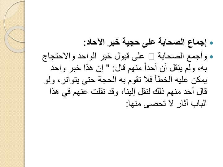 إجماع الصحابة على حجية خبر الآحاد:
