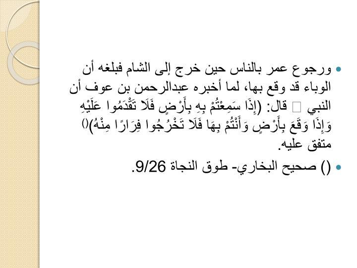 ورجوع عمر بالناس حين خرج إلى الشام فبلغه أن الوباء قد وقع