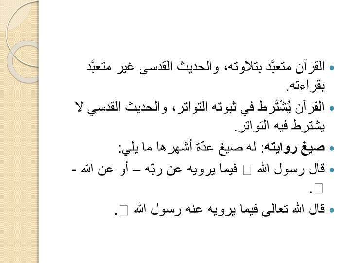 القرآن متعبَّد بتلاوته، والحديث القدسي غير متعبَّد بقراءته.