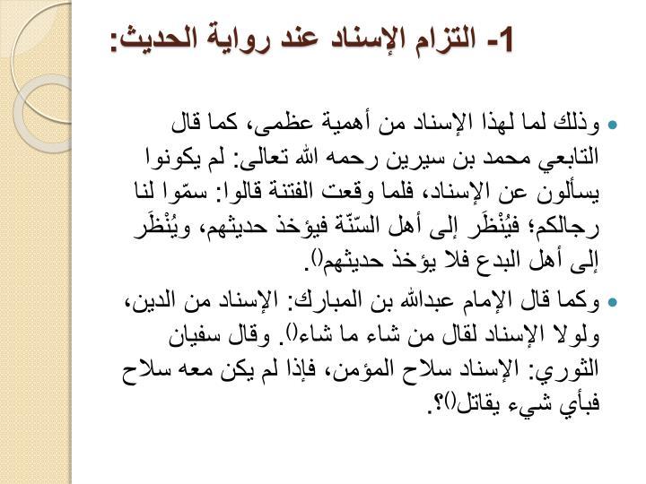 1- التزام الإسناد عند رواية الحديث: