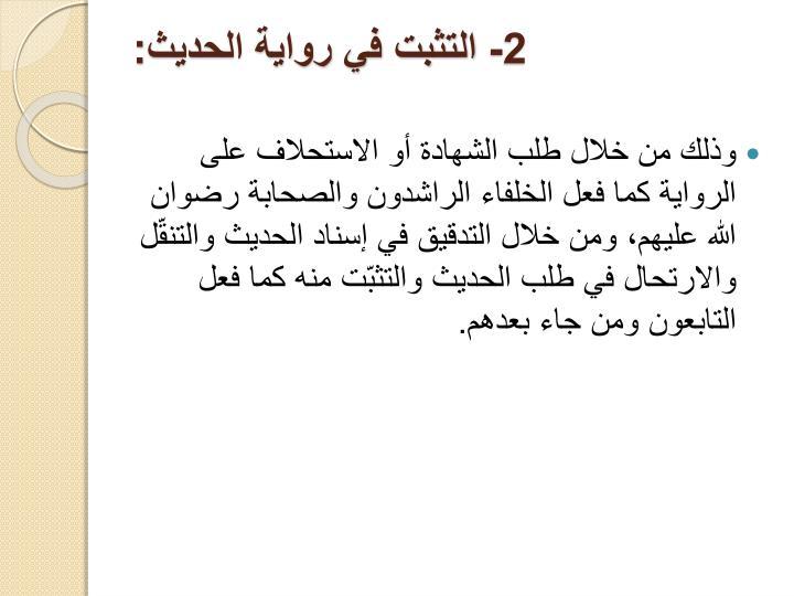 2- التثبت في رواية الحديث: