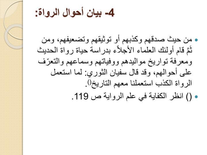 4- بيان أحوال الرواة: