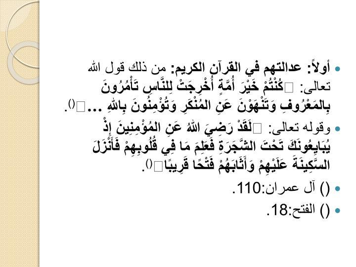 أولاً: عدالتهم في القرآن الكريم:
