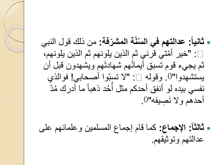 ثانياً: عدالتهم في السّنّة المشرّفة: