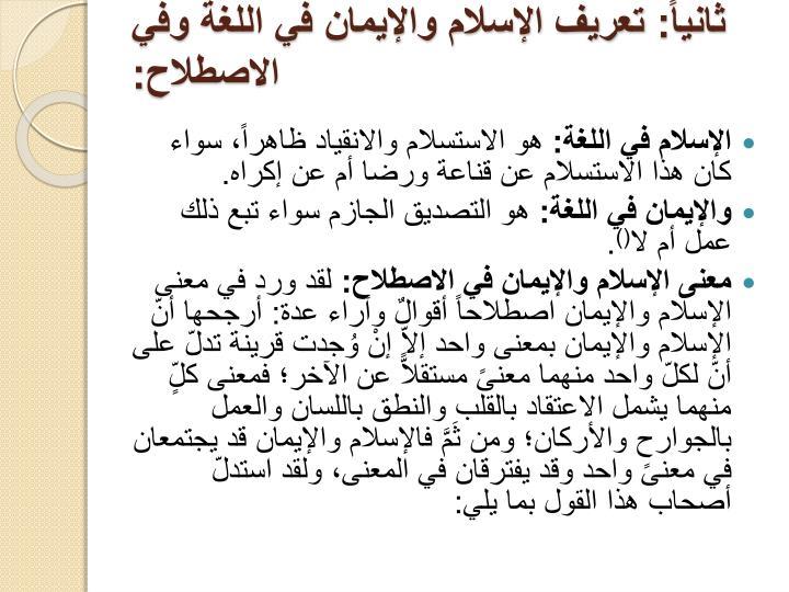 ثانياً: تعريف الإسلام والإيمان في اللغة وفي الاصطلاح: